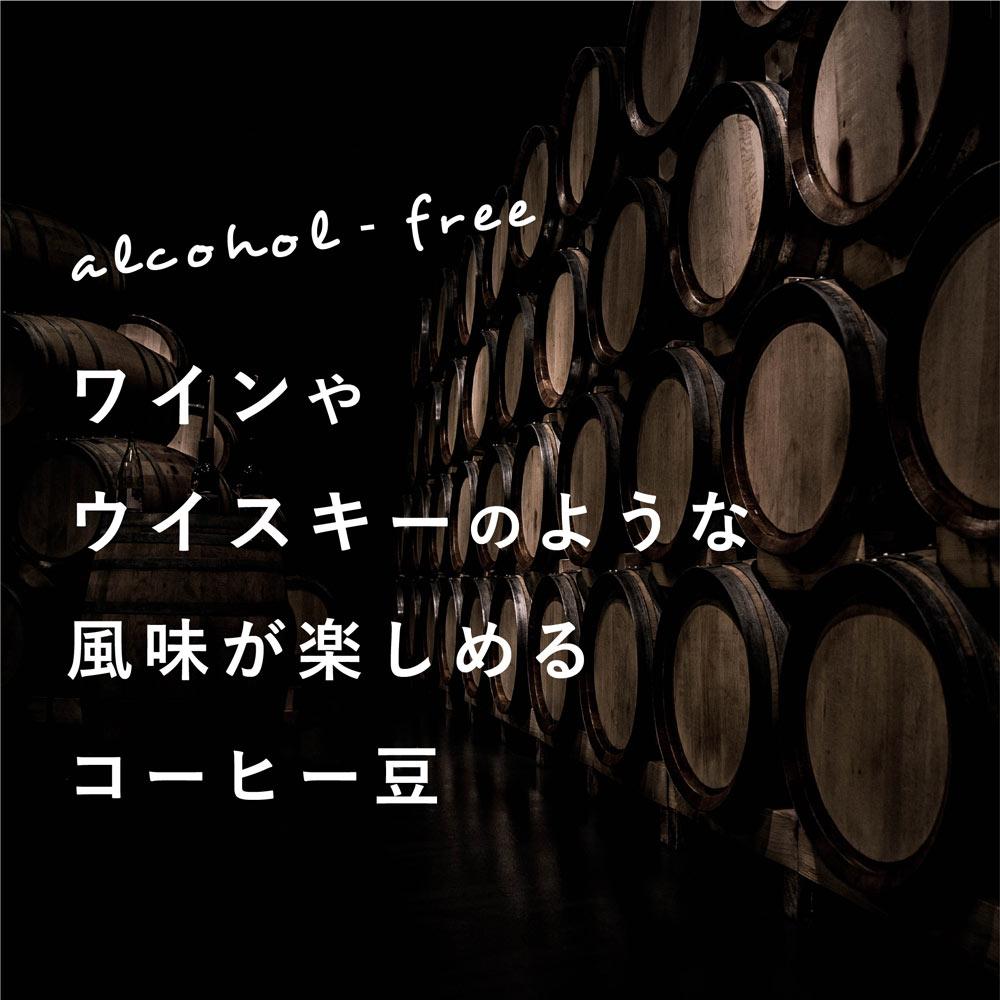 ワインやウイスキーの風味が楽しめるコーヒー豆