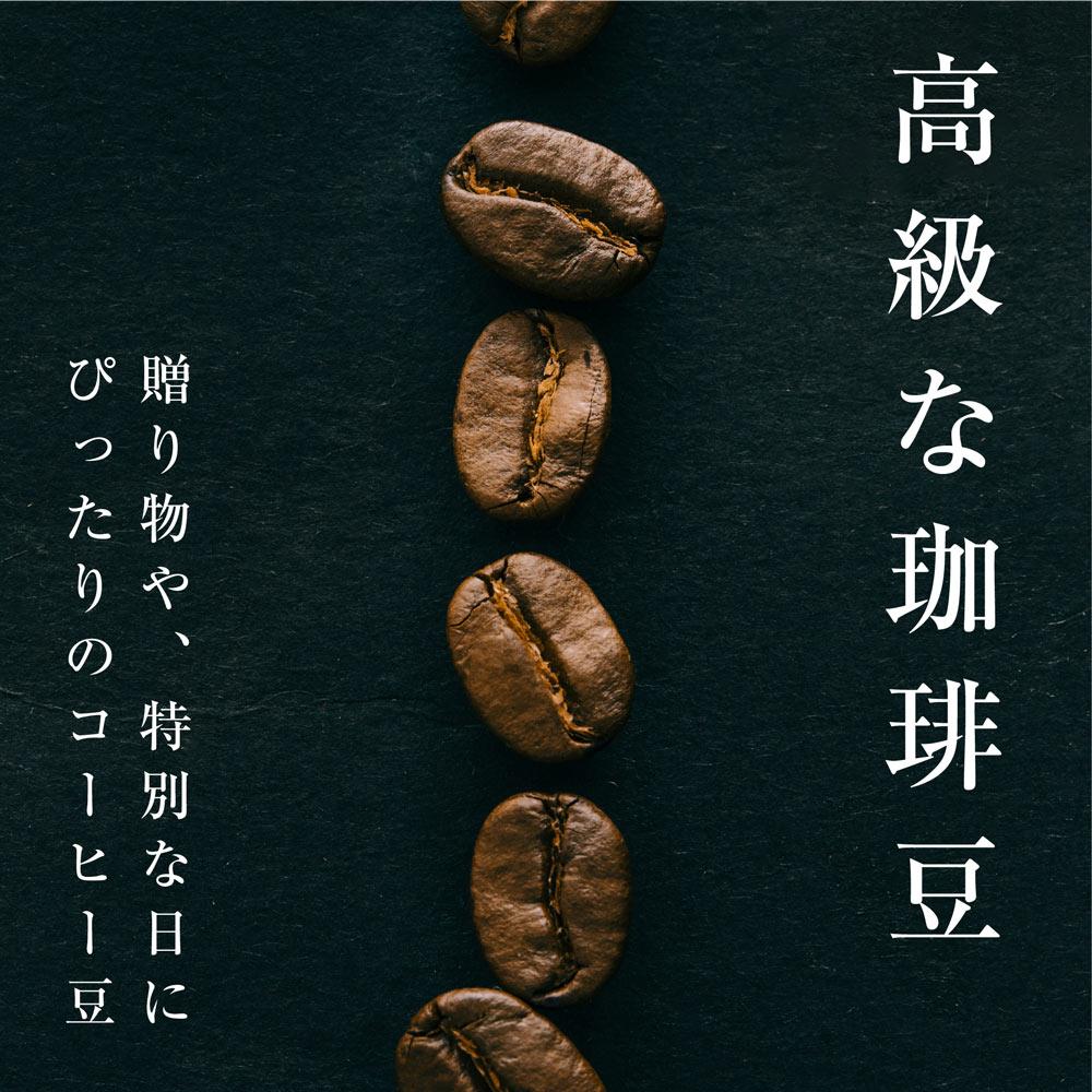 贈り物や特別な日におすすめの高級なコーヒー豆