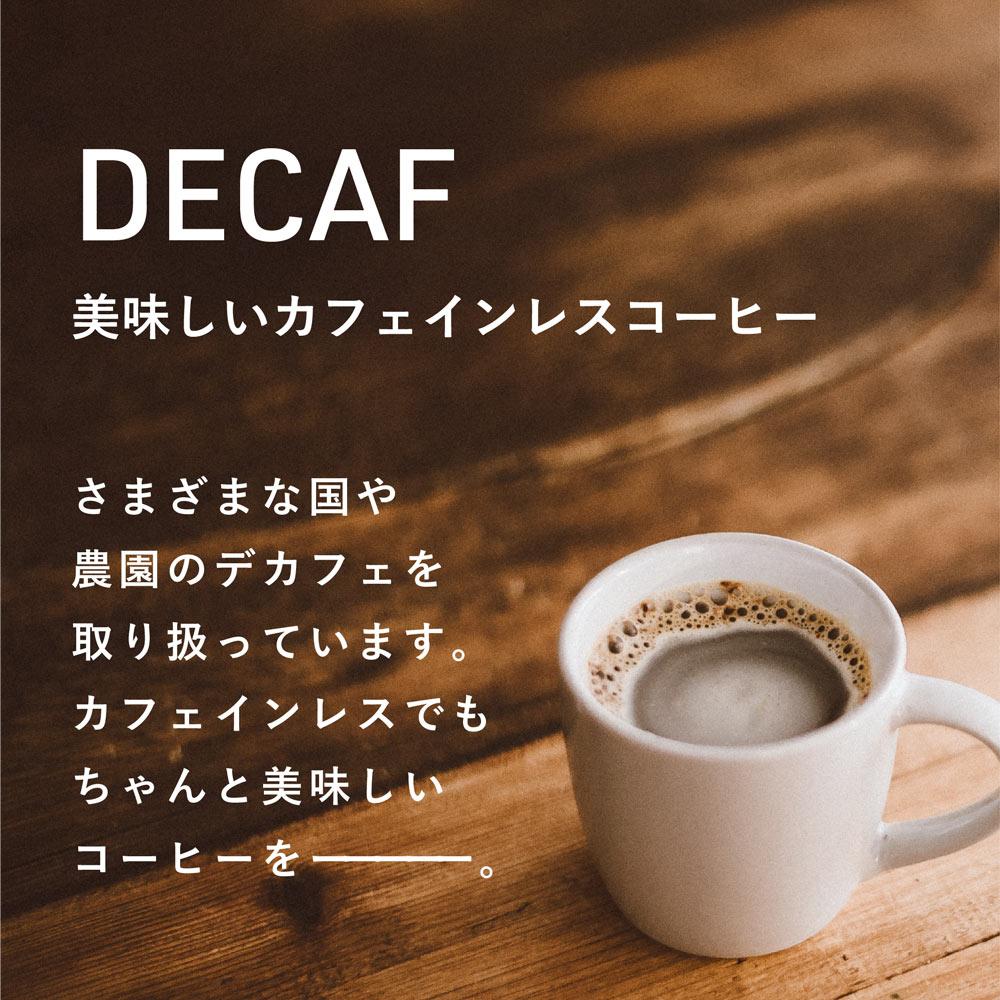 カフェインレス コーヒー特集。デカフェ