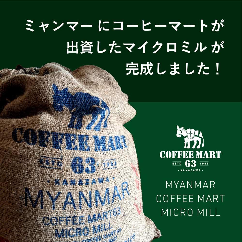 ミャンマーにコーヒーマートが出資して作ったマイクロミルができました。