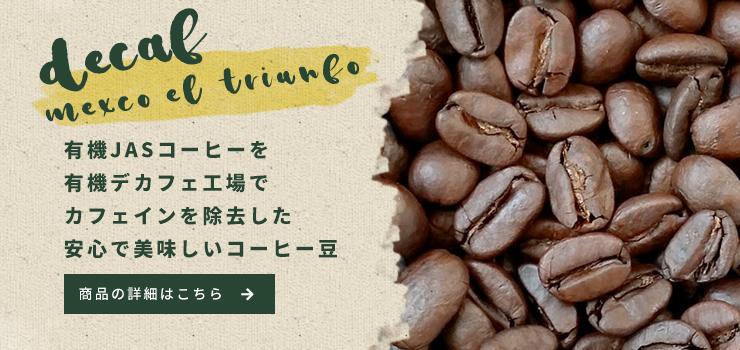 有機デカフェ工場でカフェインを除去した、安心で美味しいコーヒー豆:メキシコ エル・トリウンフォ