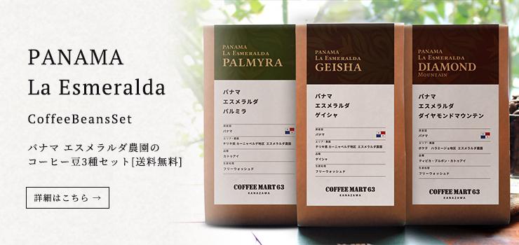パナマ エスメラルダ農園のコーヒー豆セット