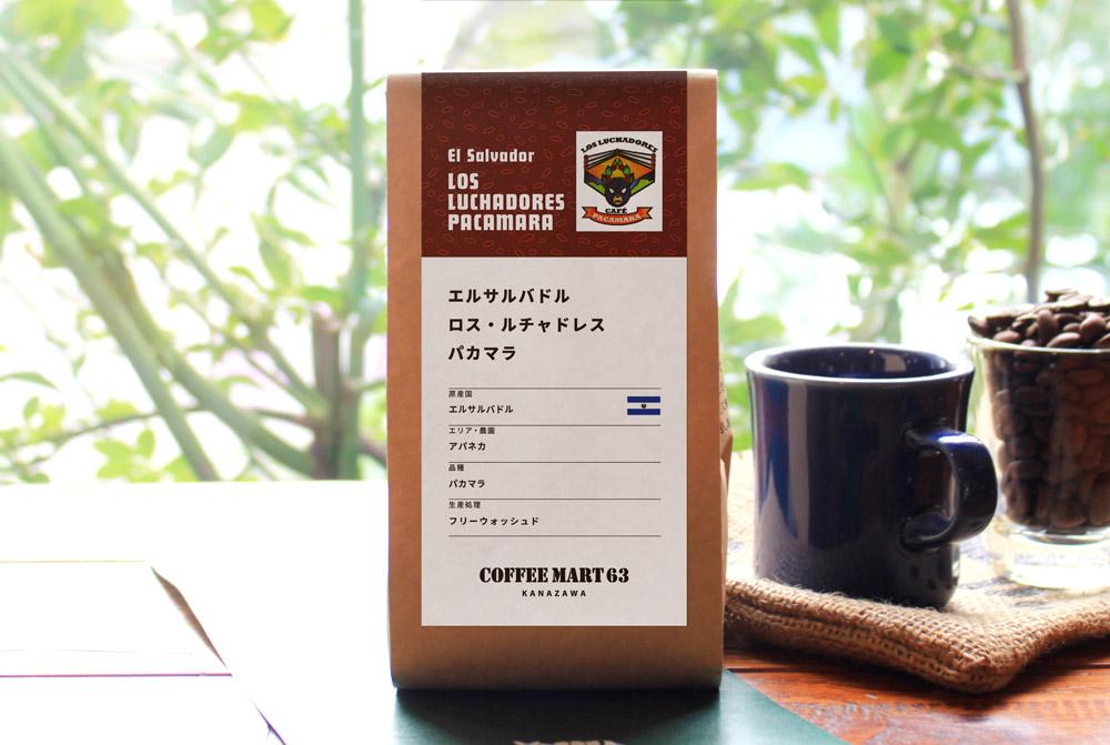 コーヒー豆-エルサルバドル ロス ルチャドレス パカマラ