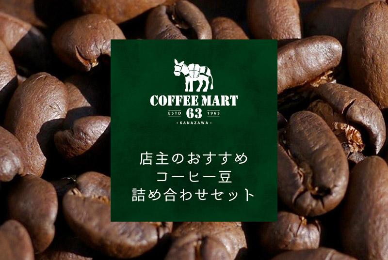 店主のオススメコーヒー豆、詰め合わせセット