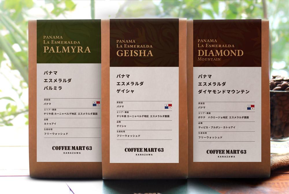 パナマ エスメラルダ農園 コーヒー豆セット