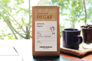 グアテマラ デカフェ(カフェインレスコーヒー豆)