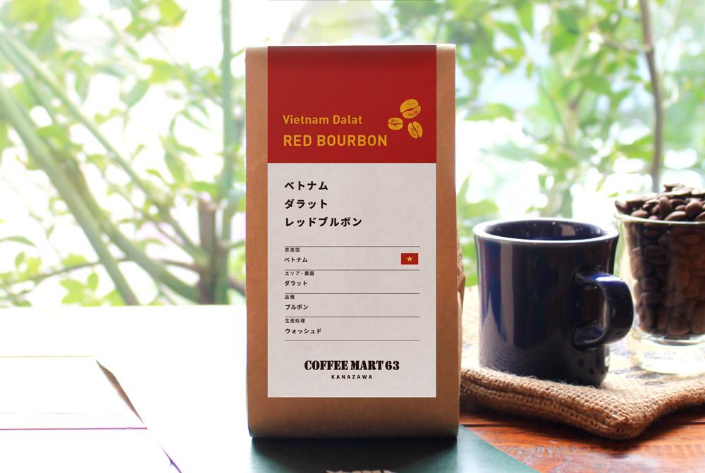 [コーヒー豆]ベトナム ダラット レッドブルボン