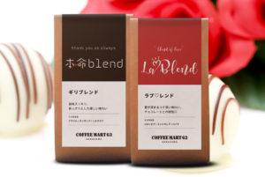 バレンタイン限定ブレンドコーヒー豆