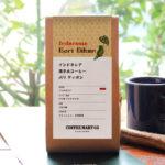 バリの湧水コーヒー バリディボン