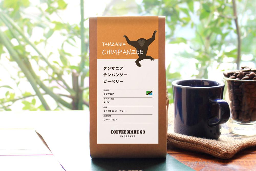 コーヒー豆:タンザニア チンパンジー