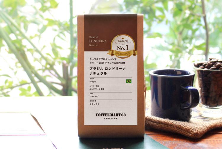 CPC優勝コーヒー豆 ブラジル ロンドリーナ