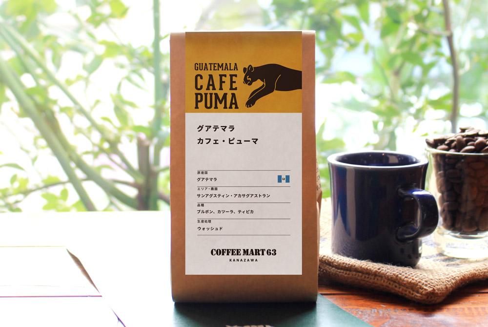 ガテマラ カフェ・ピューマ