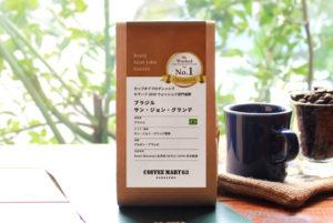 CPC2019優勝コーヒー豆 ブラジル サン・ジョン・グランデ
