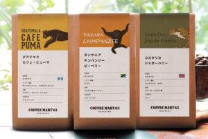 動物を守るコーヒー豆セット