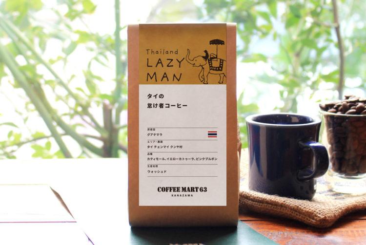 コーヒー豆 タイの怠け者コーヒー