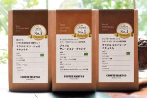 ブラジルNo1コーヒー豆セット