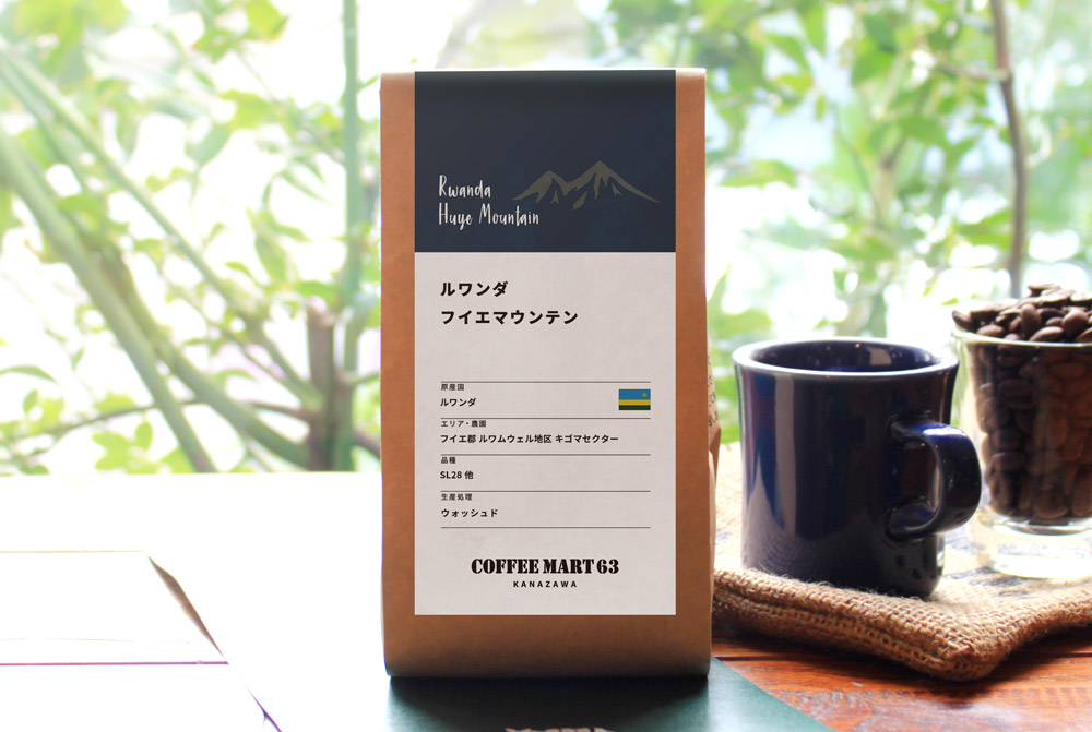 直焙煎コーヒー豆 ルワンダ フイエマウンテン