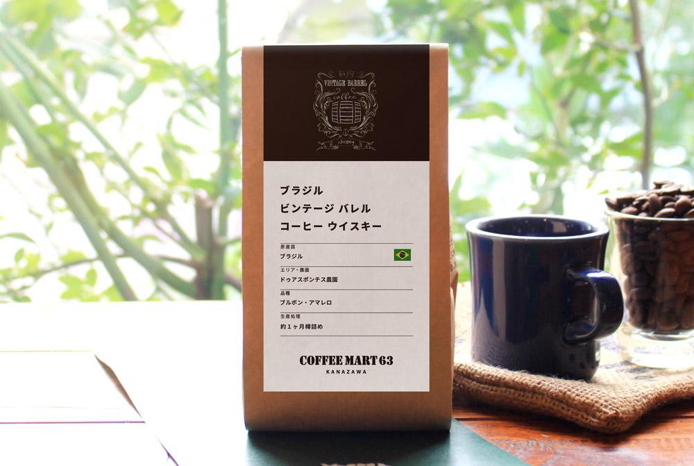 ブラジル ビンテージ・バレル・コーヒー・ウイスキー