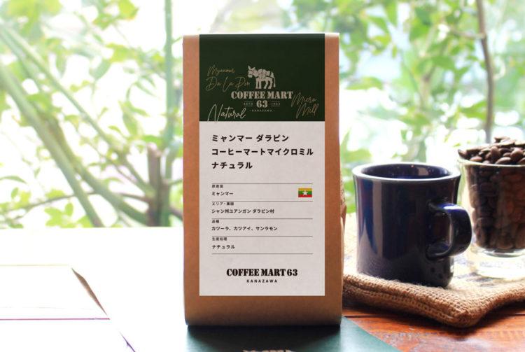 ミャンマー コーヒーマートマイクロミル ナチュラル