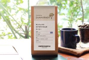 直焙煎コーヒー ホンジュラス エナモラドさんのコーヒー